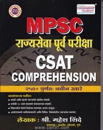 MPSC Rajyaseva Purv Pariksha CSAT Comprehension