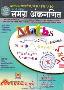 MPSC UPSC PSI STI ASO  स्पर्धा परीक्षा समग्र अंकगणित