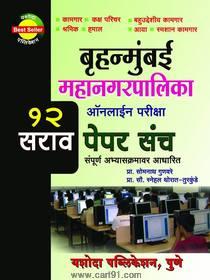 Brihanmumbai Mahanagarpalika Online Pariksha  Paper Sanch