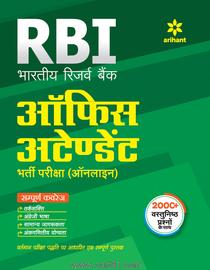 RBI ऑफिस अटेण्डेंट भर्ती  परीक्षा (ऑनलाईन)