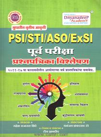 PSI STI ASO ExSI  पूर्व परीक्षा प्रश्नपत्रिका विश्लेषण