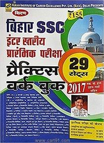 Bihar SSC Inter stariy Prarambhik Pariksha Practice Work Book 29 Sets