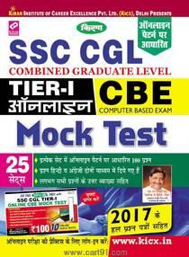 SSC CGL Computer Based Tier I Online Exam Mock Test 25 Test (Hindi)