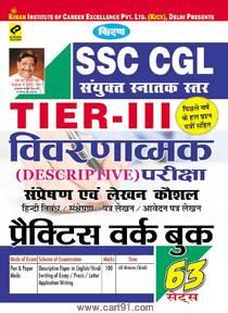 SSC CGL TIER III विवरणात्मक परीक्षा संप्रेषण एवं लेखन कौशल प्रक्टिस वर्क बुक