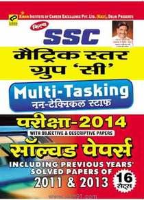SSC मेट्रिक स्तर ग्रुप C  Multi Tasking नन टेक्निकल स्टाफ परीक्षा २०१४