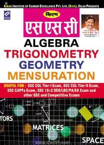 SSC Algebra Trigonometry Geometry Mensuration (Hindi)