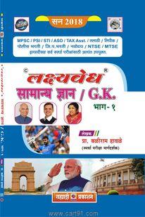 Lakshyavedh Samanya Dnyan GK Bhag 1