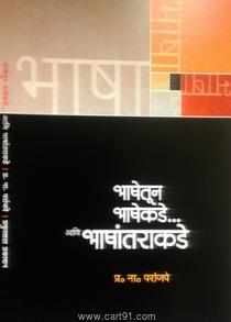 Bhashetun Bhashekade Aani Bhashantrakade