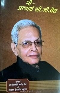 Mi Pracharya C. G. Vaidya