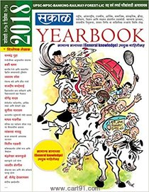 Sakal yearbook 2018