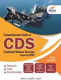 Comprehensive Guide To CDS Combined Defence Services Exam UPSC