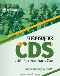 Pathfinder CDS Sammilit Raksha Seva Pariksha