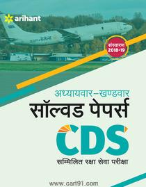 Adhyayavar Khandvar Solved Papers CDS Sammilit Raksha Seva Pariksha