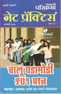 Net Practice - Chalu Ghadamodi 501 Prashn Jan 2018