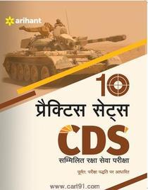 १० प्रैक्टिस सेट्स CDS सम्मिलित रक्षा सेवा परीक्षा