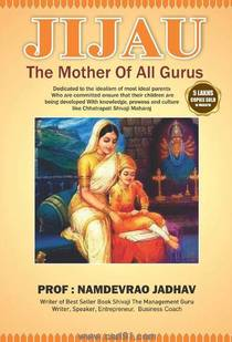 Jijau The Mother Of All Gurus (English)