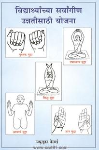 Vidyarthyanchya Sarvangin Unnatisathi Yojana