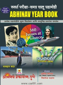 समग्र चालू घडामोडी Abhinav Year Book २०१८
