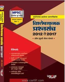 MPSC Vishleshanatmak Prashansanch 2012 Te 2017 Samanya Adhyayan Paper 1