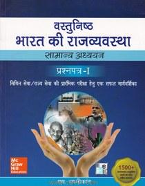 Vastunishth Bharat Ki Rajvyavastha Samanya Adhyayan Prashnapatra I