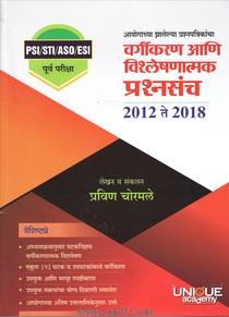 PSI STI ASO ESI Purv Pariksha Vishleshanatmak Prashansanch