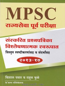 MPSC राज्यसेवा पूर्व परीक्षा संस्करित प्रश्नपत्रिका विश्लेषणात्मक स्वरूपात