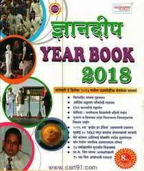 Dnyandeep YearBook 2018