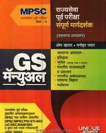 MPSC Rajyaseva Purv pariksha Sampurna Margadarshak GS Manual (Samanya Adhyayan)