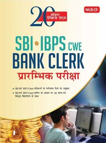 20 Model Practice Sets SBI IBPS CWE Bank Clerk Prarambhik Pariksha