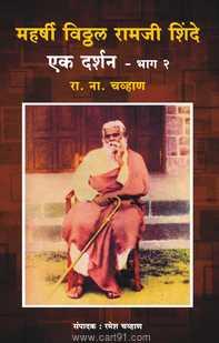 Maharshi Vitthal Ramji Shinde Ek Darshan Bhag 2