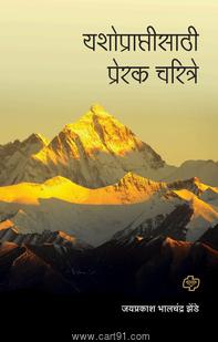 Yashopraptisathi Prerak Charitre
