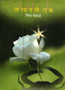 Lakhatali Ek