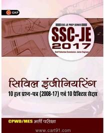 SSC JE Civil Engineering 10 Hal Prashnapatra Evam Practice Sets CPWD MES Bharti Pariksha
