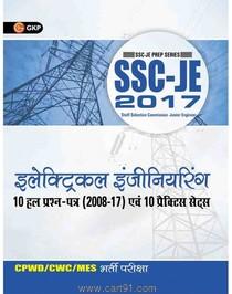 SSC JE Electrical Engineering 10 Hal Prashnapatra Evam Practice Sets CPWD CWC MES Bharti Pariksha
