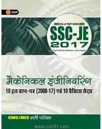 SSC JE Mechanical Engineering 10 Hal Prashnapatra Evam Practice Sets CPWD MES Bharti Pariksha