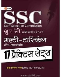 SSC Group C Bharti Pariksha 2017 Multi Tasking (Gair Takniki) 17 Practice Sets