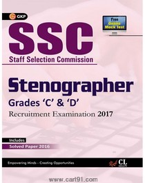 SSC Stenographer Grades C And D Recruitment Examination 2017