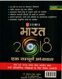 Bharat Ek Sampurna Adhyayan