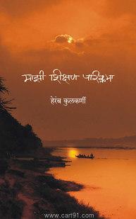 Mazi Shikshan Parikrama