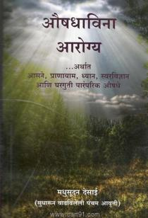 Auoshdhavina Aarogya