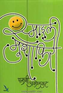 Smile Mushafiri