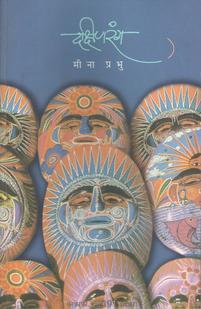 Dakshinrang