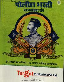 Police Bharti Prashnpatrika Sanch