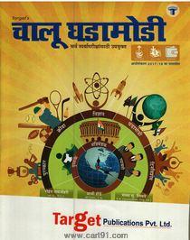 Chalu ghadamodi Sarva parikshan Sathi upyukta