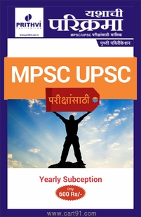 Yashachi Parikrama Yearly Subscription