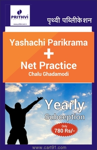 Yashachi Parikrama Aani Net Practice - Chalu Ghadamodi Yearly Subscription