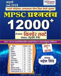 MPSC Prashnasanch 12000