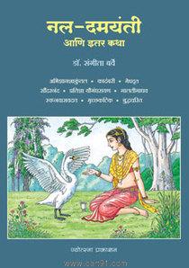 Nal Damayanti Aani Itar Katha