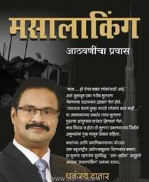 Masalaking Aathvanincha Pravas