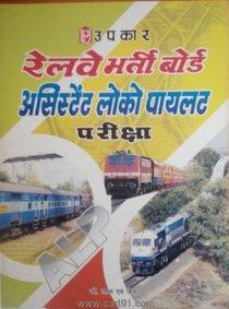Railway Bharti Board Assistant Loco Pilot Pariksha